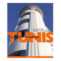 Tunis_modernite.jpg